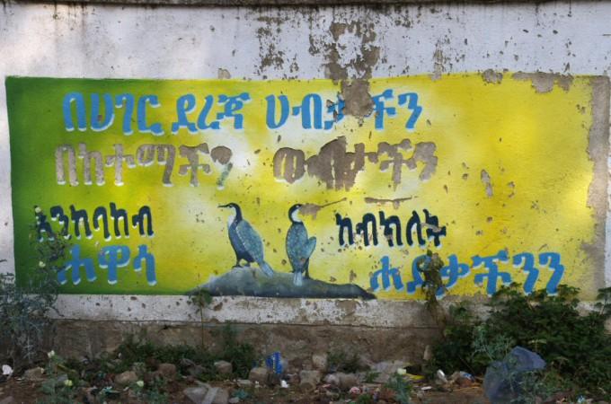 Ethio2pie 012b.jpg